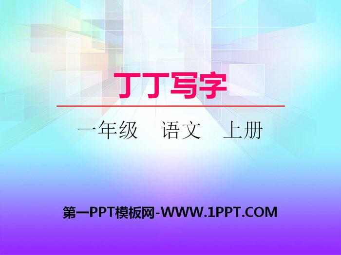《丁丁写字》PPT课件下载
