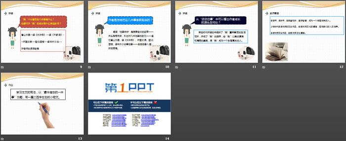 《往事依依》PPT下载