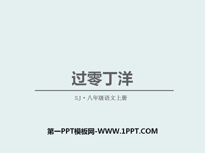 《过零丁洋》PPT免费课件