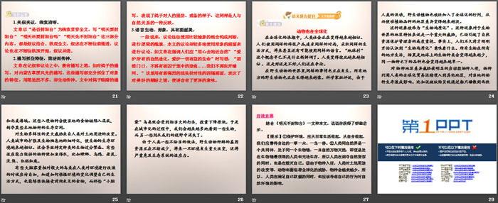 《明天不封阳台》平安信誉彩票网