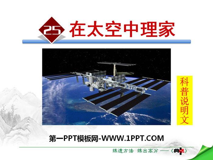 《在太空中理家》PPT教学课件