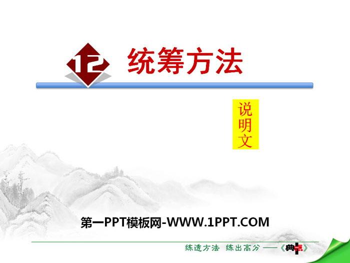 《统筹方法》PPT课件