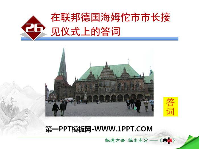 《在联邦德国海姆佗市市长接见仪式上的答词》PPT