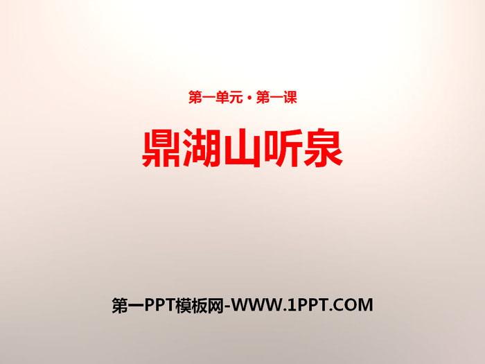 《鼎湖山听泉》PPT