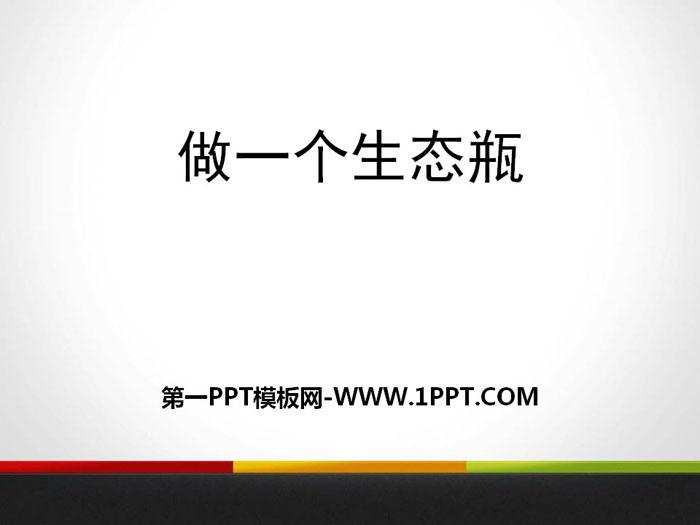 《做一个生态瓶》生物与环境PPT下载