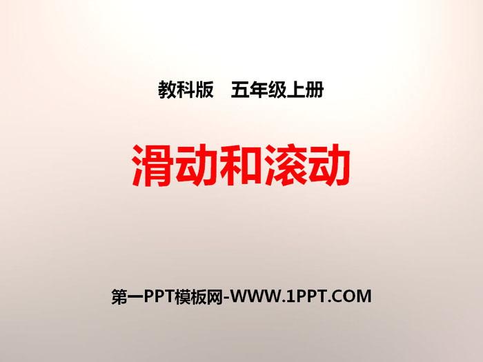 《滑动和滚动》运动和力PPT