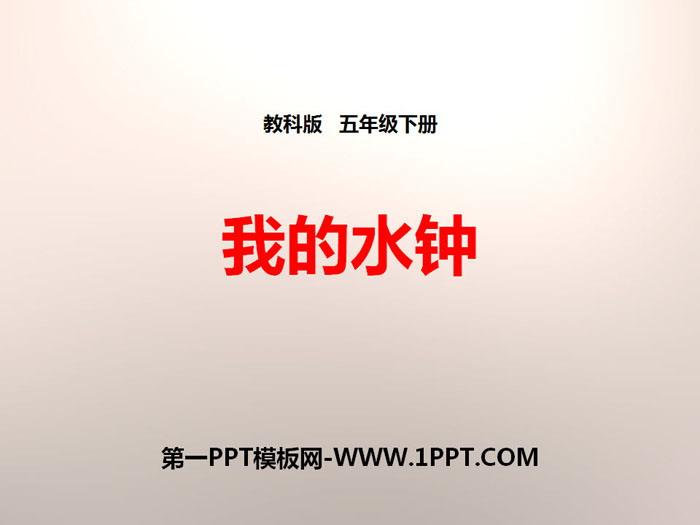 《我的水钟》时间的测量PPT