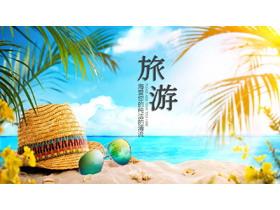 清新夏天沙�┍尘奥糜蜗��PPT模板