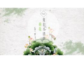 ���小清新夏日荷花PPT模板