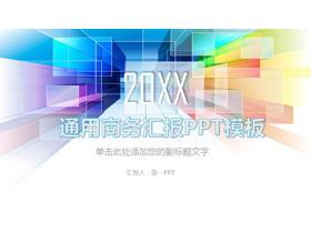 彩色方块空间感背景通用商务龙8官方网站