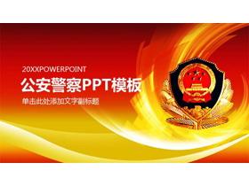 红色公安警察工作汇报PPT模板