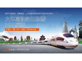 高铁火车旅游景点背景的铁路运输PPT模板