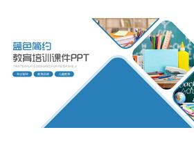 �{色���教育培�PPT模板