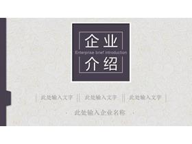 简约古典风格企业介绍平安彩票官网