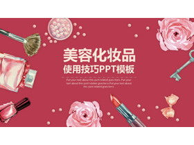 红色水彩花卉化妆品背景美容龙8官方网站