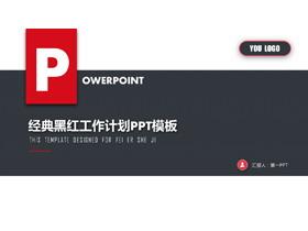 简洁红黑扁平化工作计划PPT模板