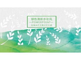 绿色水彩风环境保护主题平安彩票官网