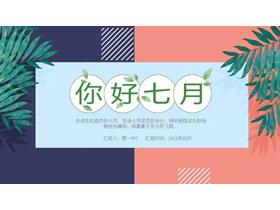 清新《你好七月》韩范艺术PPT模板