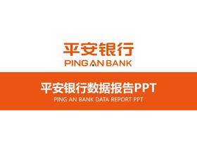 ���橙色平安�y行����蟾�PPT模板