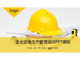 安全帽背景的企�I安全生�a管理培�PPT模板