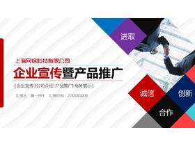 实用企业宣传产品介绍平安彩票官网