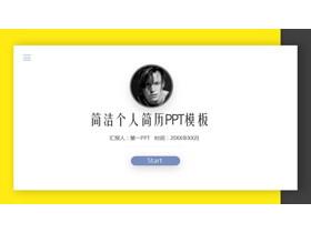 黄灰配色简洁个人简历PPT中国嘻哈tt娱乐平台