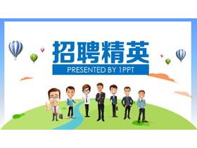 可爱卡通风格的企业校园招聘PPT中国嘻哈tt娱乐平台