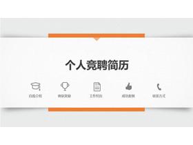 白色简洁网页样式个人简历PPT模板