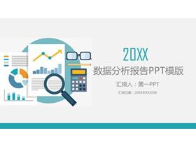 扁平化数据分析报告PPT模板