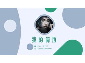 绿色时尚个人简历PPT中国嘻哈tt娱乐平台