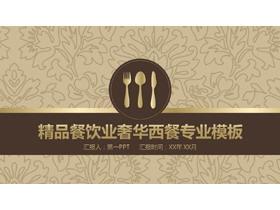 复古奢华风格的西餐主题PPT模板