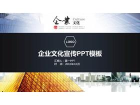 大气建筑背景的企业文化宣传PPT模板