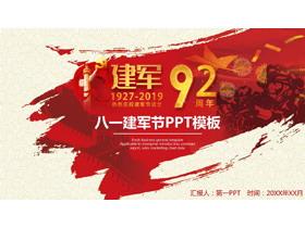 震撼效果的八一建军节PPT中国嘻哈tt娱乐平台