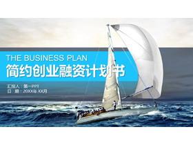 大海帆船背景的创业融资商业路演快乐赛车开奖