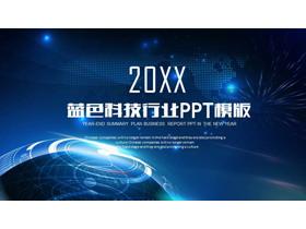 蓝色数字星球背景科技PPT模板