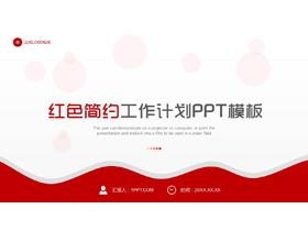 红色简洁曲线背景工作计划PPT模板