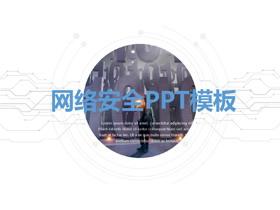 科技感的�W�j安全PPT模板