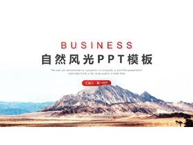 大山自然风景背景PPT模板