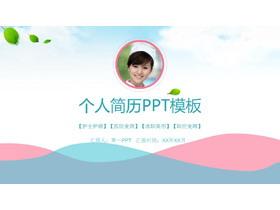 小清新风格的医生护士个人简历PPT中国嘻哈tt娱乐平台