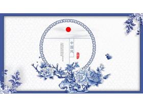 精致青花瓷古典中���LPPT模板