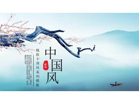枯枝梅花高山意境中国风PPT模板