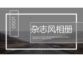 灰色雅致杂志风旅游相册PPT模板