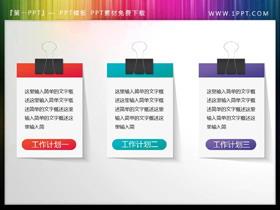 彩色长尾夹样式的PPT文本框素材