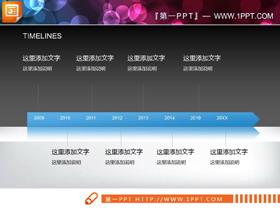 蓝色年代时间线PPT图表