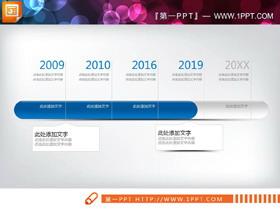两张蓝色水晶风格的PPT时间轴