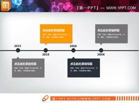 两张橙灰配色的时间轴PPT