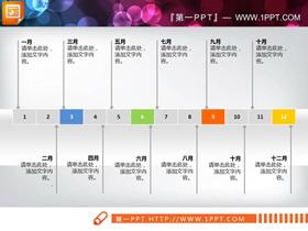 三张彩色时间轴PPT