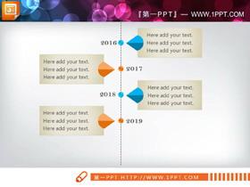 四张竖向PPT时间线素材