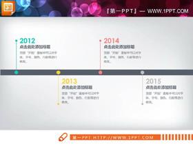 三张彩色简洁PPT时间轴