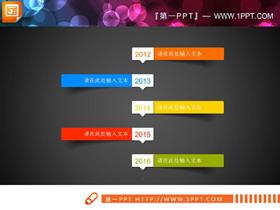 两张精致彩色阴影效果PPT时间轴